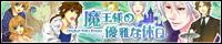 魔王様の優雅な休日 / 2012秋M3作品