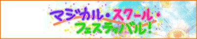 マジカル・スクール・フェスティバル!